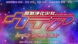 魔獣浄化少女ウテア soul.3 love affair